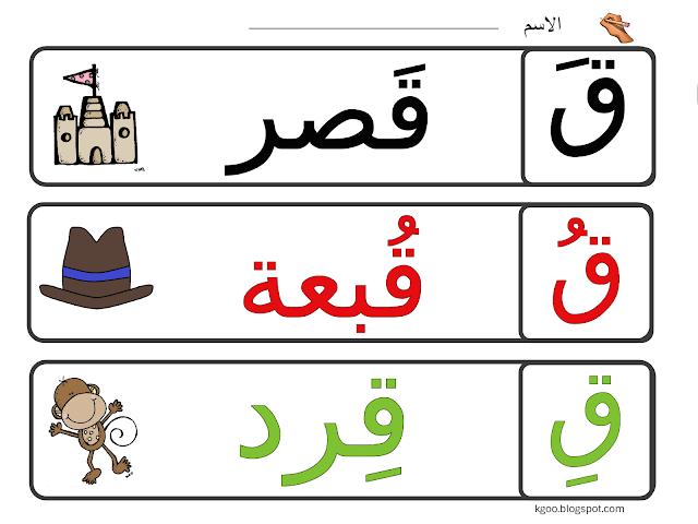 حرف القاف بالحركات ورقة عمل جديدة 2020 Learnarabic Arabic حروف عربي رياض اطفال مدونة الحضانة Arabic Alphabet For Kids Arabic Resources Learning Arabic