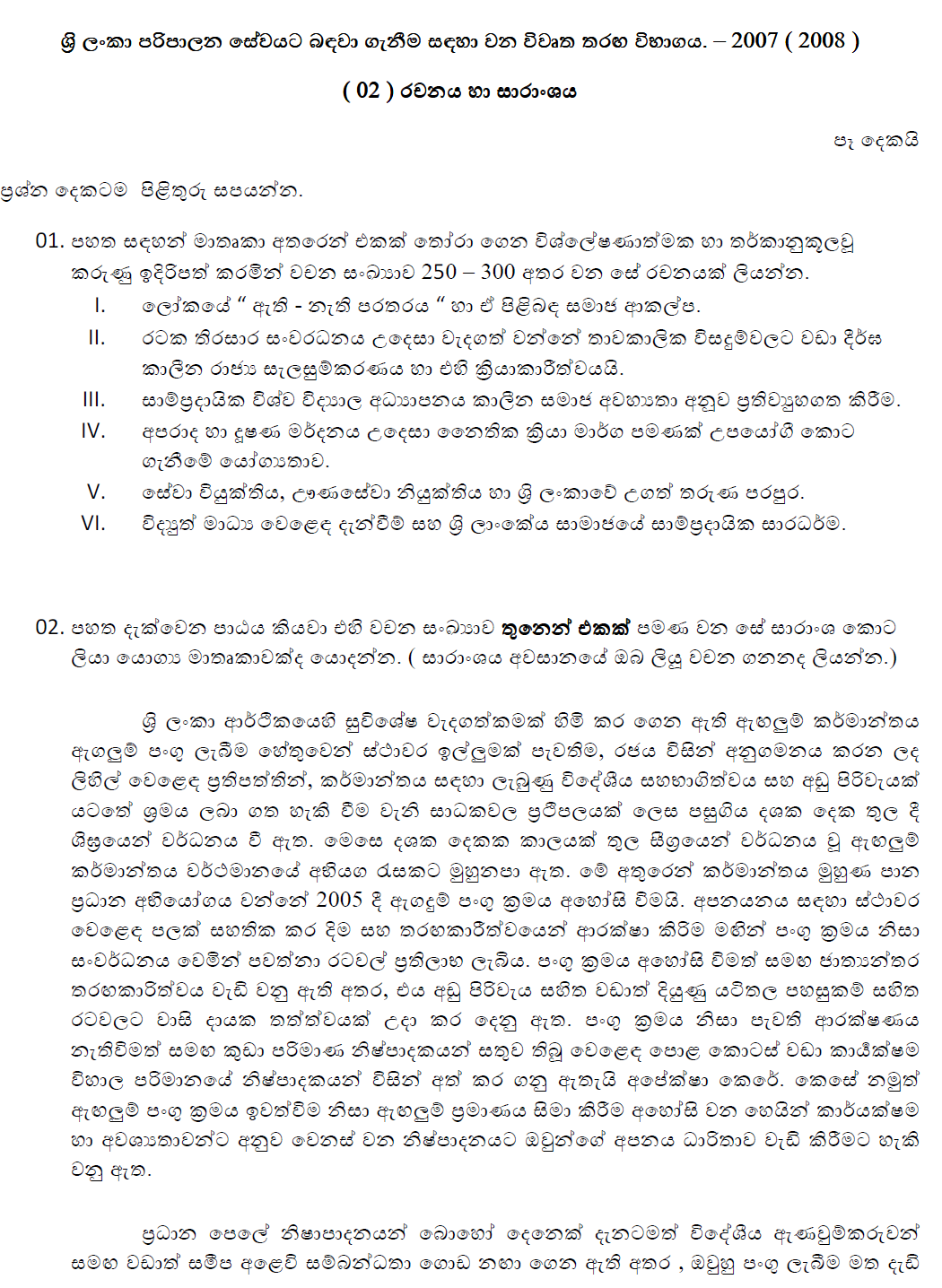 SLEAS EXAM PAST PAPERS TAMIL FREE DOWNLOAD