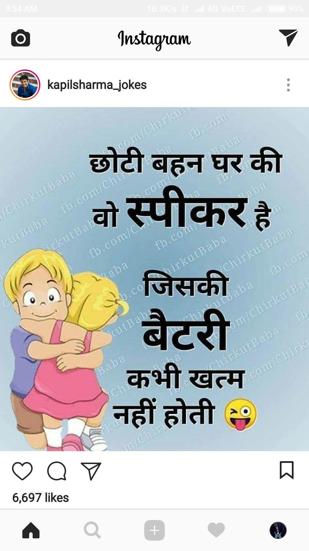 Pin by Hindi Chutkule on Hindi Chutkule Funny quotes