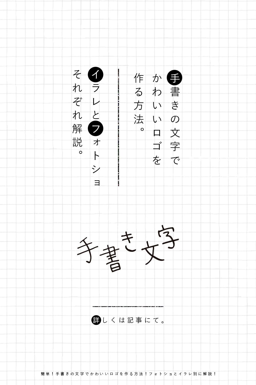 手書きの文字で可愛いロゴを作る方法 イラレとフォトショそれぞれで解説 2020 ポスターデザインのインスピレーション チラシ デザイン テンプレート タイポグラフィのロゴ
