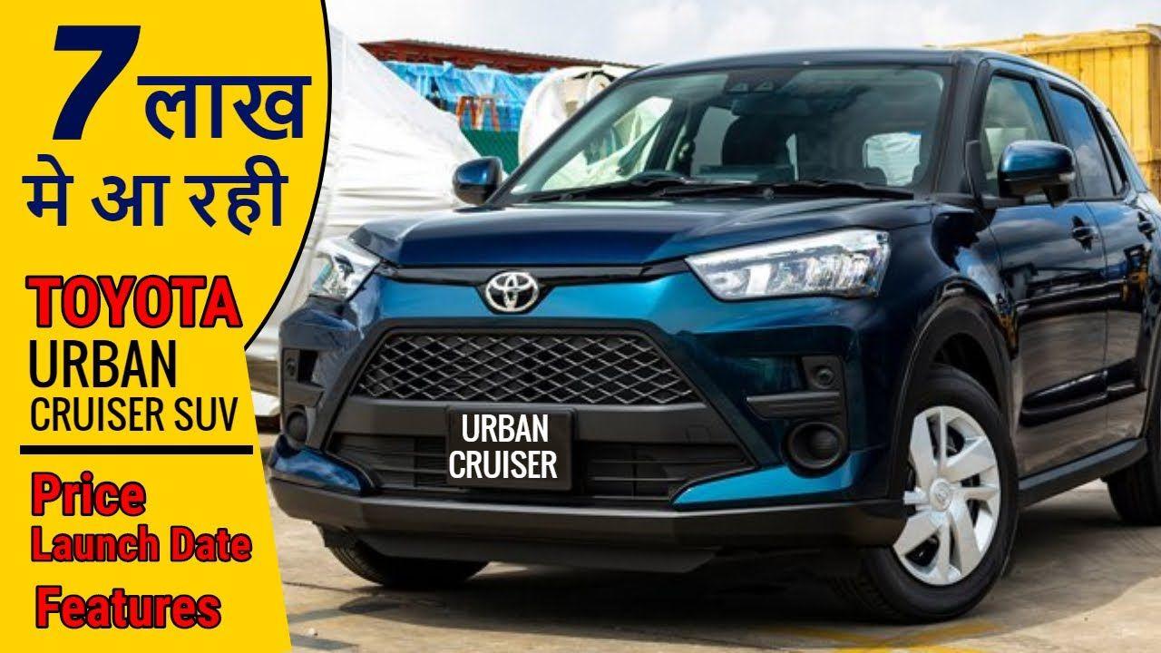 2020 Toyota Urban Cruiser SUV India Price , Launch Date
