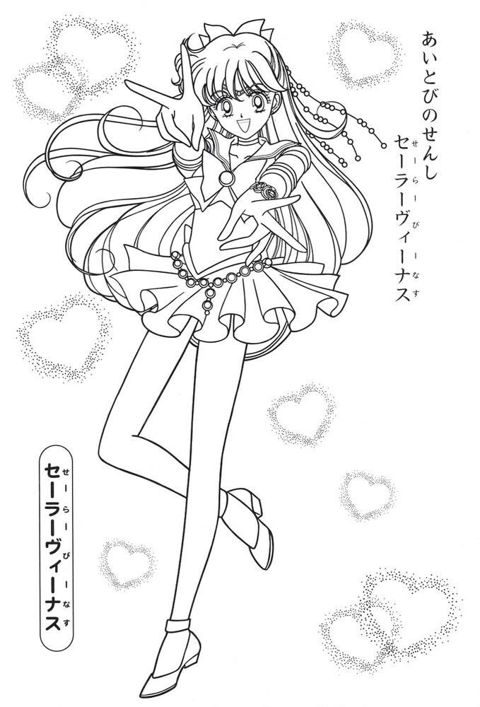 Sailor Moon Series Coloring Pages: Sailor Venus | Kid crafts ...