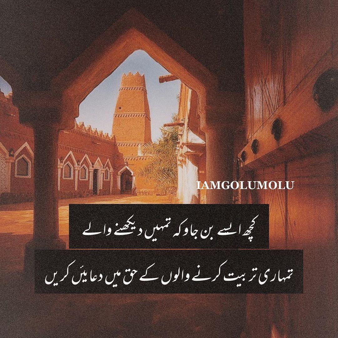 G O L U M O L U On Instagram تمہاری تربیت کرنے والوں کے حق میں دعائیں کریں Best Urdu Poetry Images Inspirational Quotes In Urdu Poetry Quotes In Urdu