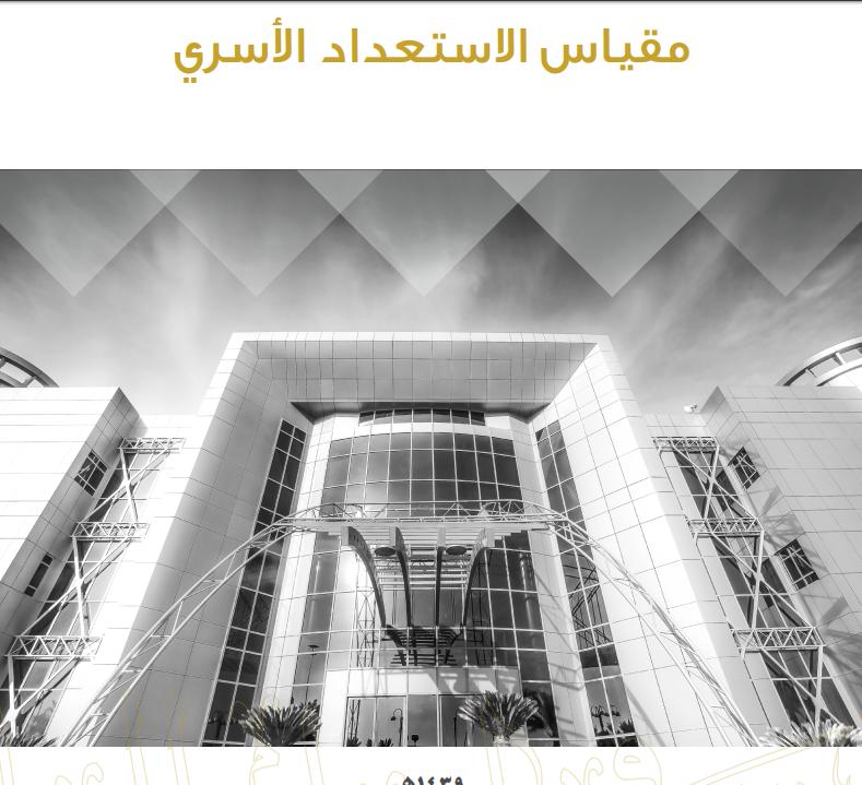 مقياس الاستعداد الأسري برنامج اختبارات المقبلين على الزواج المركز الوطني للقياس Building Egypt Landmarks