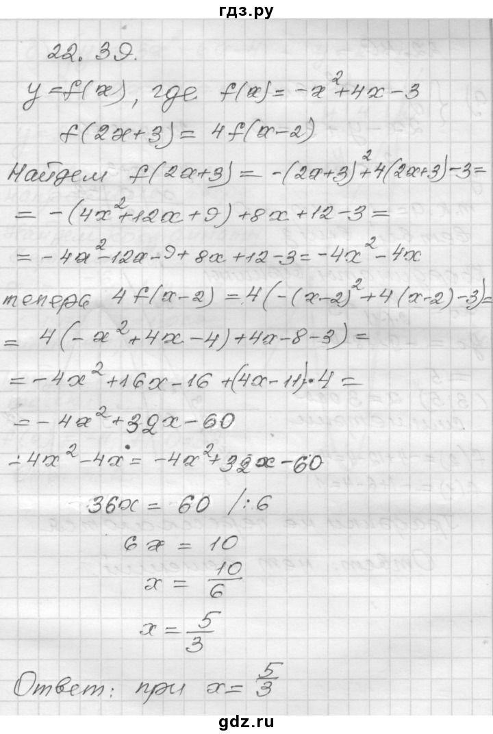 Алгебре супер 7 истер гдз по о.с класс