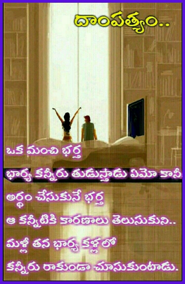 Quote Saved By Sriram Telugu Inspirational Quotes Lesson Quotes