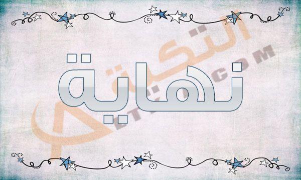 معنى اسم نهاية في المعجم العربي اسم نهاية مؤنث له معاني وصفات واضحة من نطقة فقط ولا تحتاج إلى أي تفاصيل لشرح المعنى فهناك بعض ال Arabic Calligraphy Prints Art