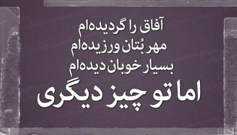 آفاق را گردیده ام مهر بتان ورزیده ام بسیار خوبان دیده ام اما تو چیز دیگری Persian Quotes Farsi Poem Persian Poem