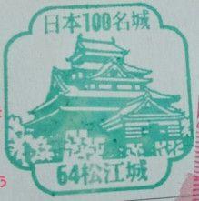 日本100名城 64松江城 スタンプ