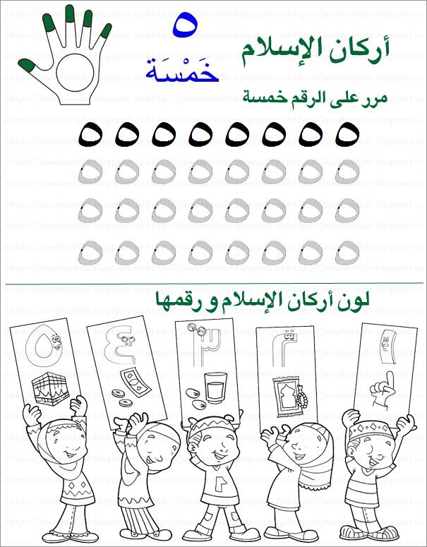 Jawaherpearl Kids أرقام أشكال ألوان رياضيات و حساب Muslim Kids Activities Learning Arabic Learn Arabic Online