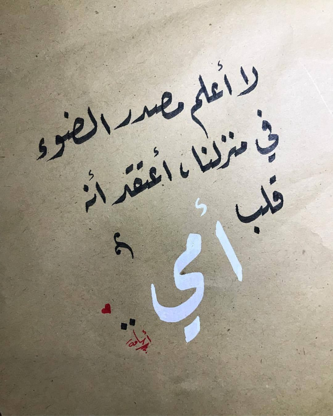 لا أعلم مصدر الضوء في منزلنا أعتقد أنه قلب أمي Wisdom Quotes Life Mom Quotes Beautiful Arabic Words
