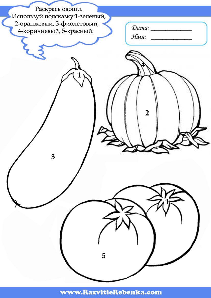 Картинки для занятия по теме овощи