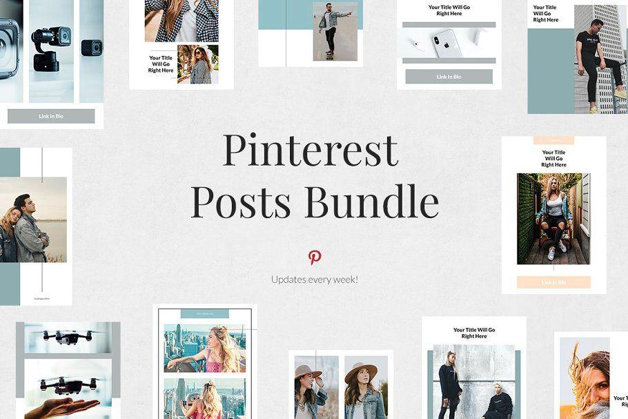 Pinterest Posts Bundle в 2020 г