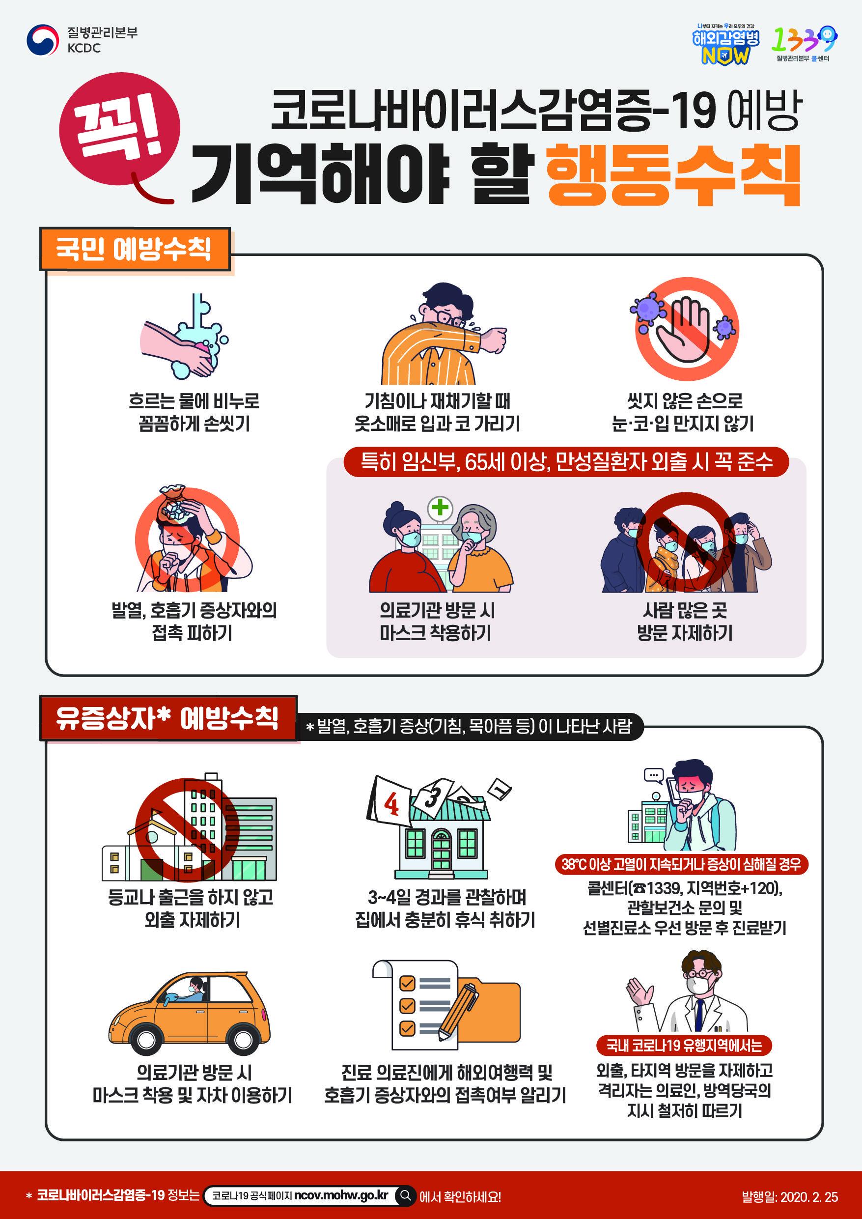 2020 코로나바이러스감염증 19 포스터 2020 포스터 인포그래픽 포스터 디자인