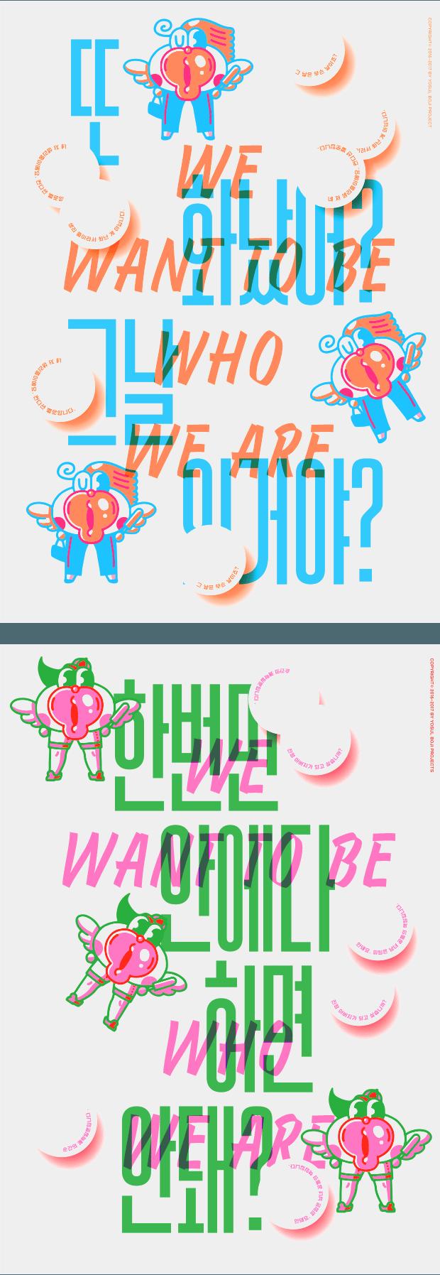 Korean poster design - Typo Poster
