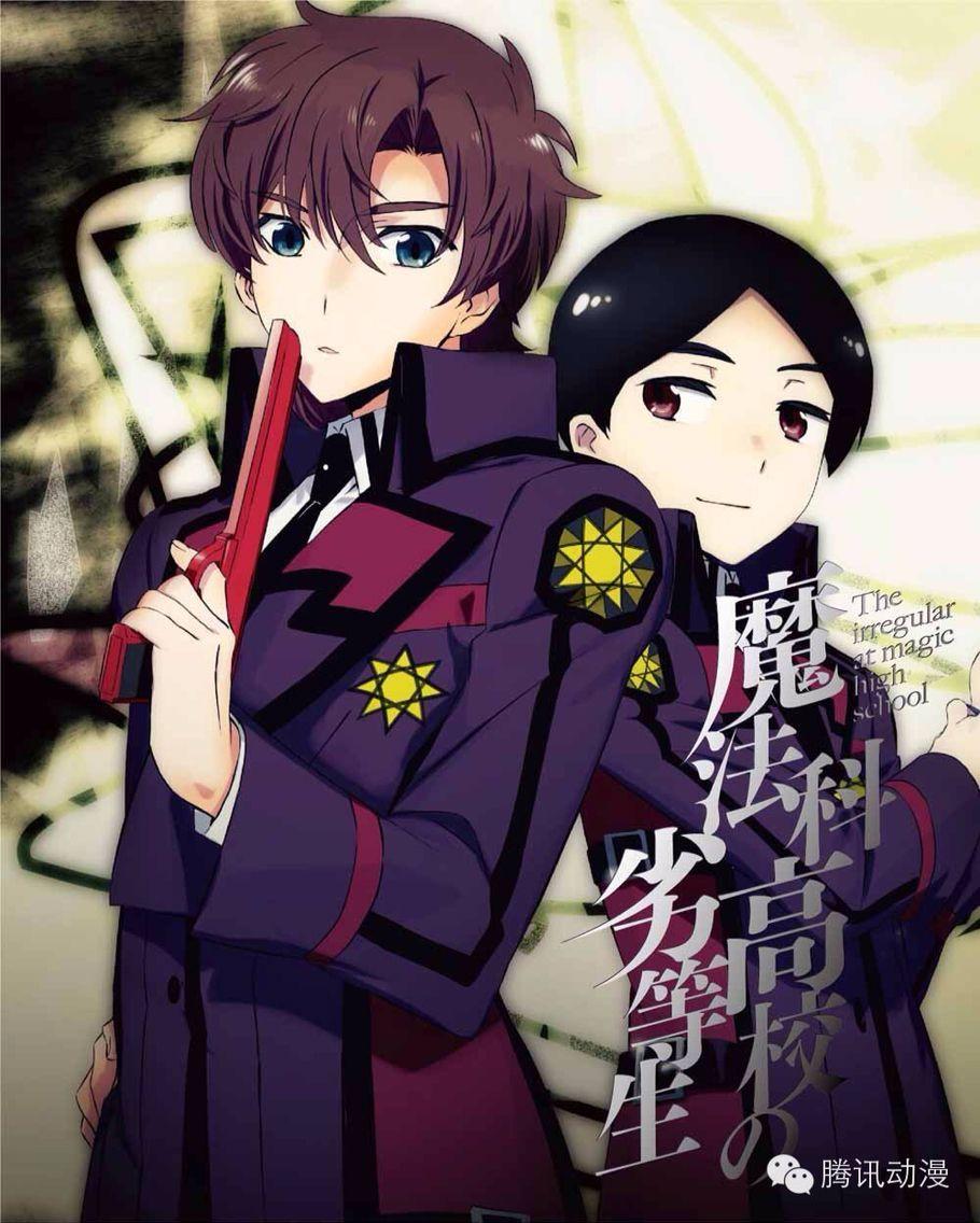 The Crimson Prince And Cardinal George The Irregular At Magic High School Anime Anime Boy High School