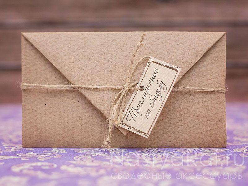 Пригласительные на свадьбу конверты своими руками