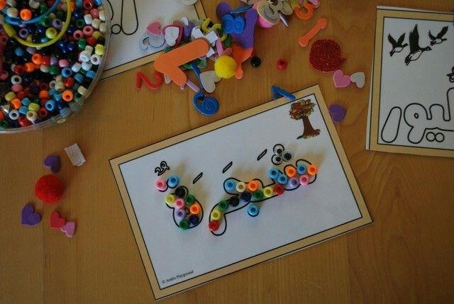 Www Arabicplayground Com By Reinventing Nadine Www Reinventingnadine Com Kinesthetic Learning Activities Pre Writing Activities Kinesthetic Learning