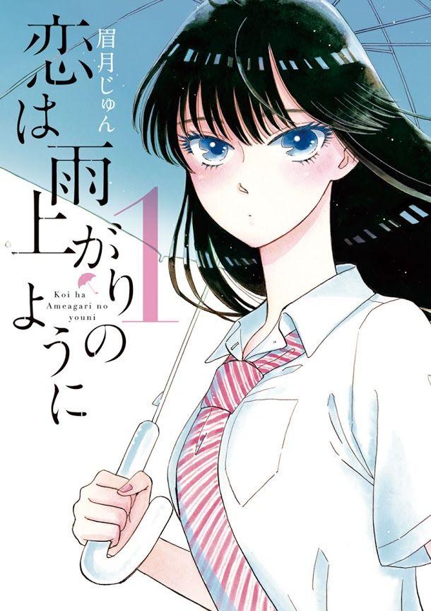 Koi Wa Ameagari No You Ni TV Anime Premieres January 2018 On Noitamina