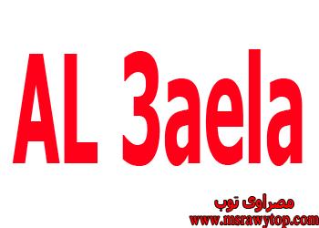 تردد قناة العيلة Al 3aela على النايل سات 2018 قنوات المرأه والاسرة العربية Calm Artwork Novelty Sign Keep Calm Artwork