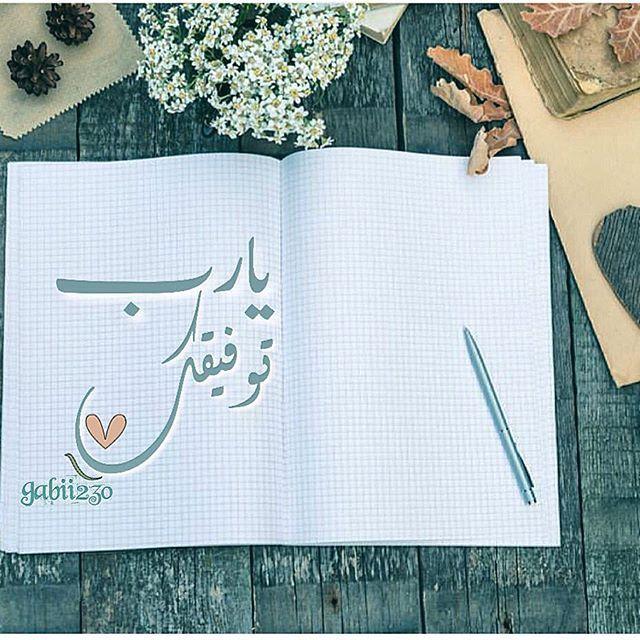 Gabi Alshammari On Instagram مساء الخير غدا بإذن الله تبدأ أختباراتي دعواتكم لي بالتوفيق Instagram Posts Instagram Gabi