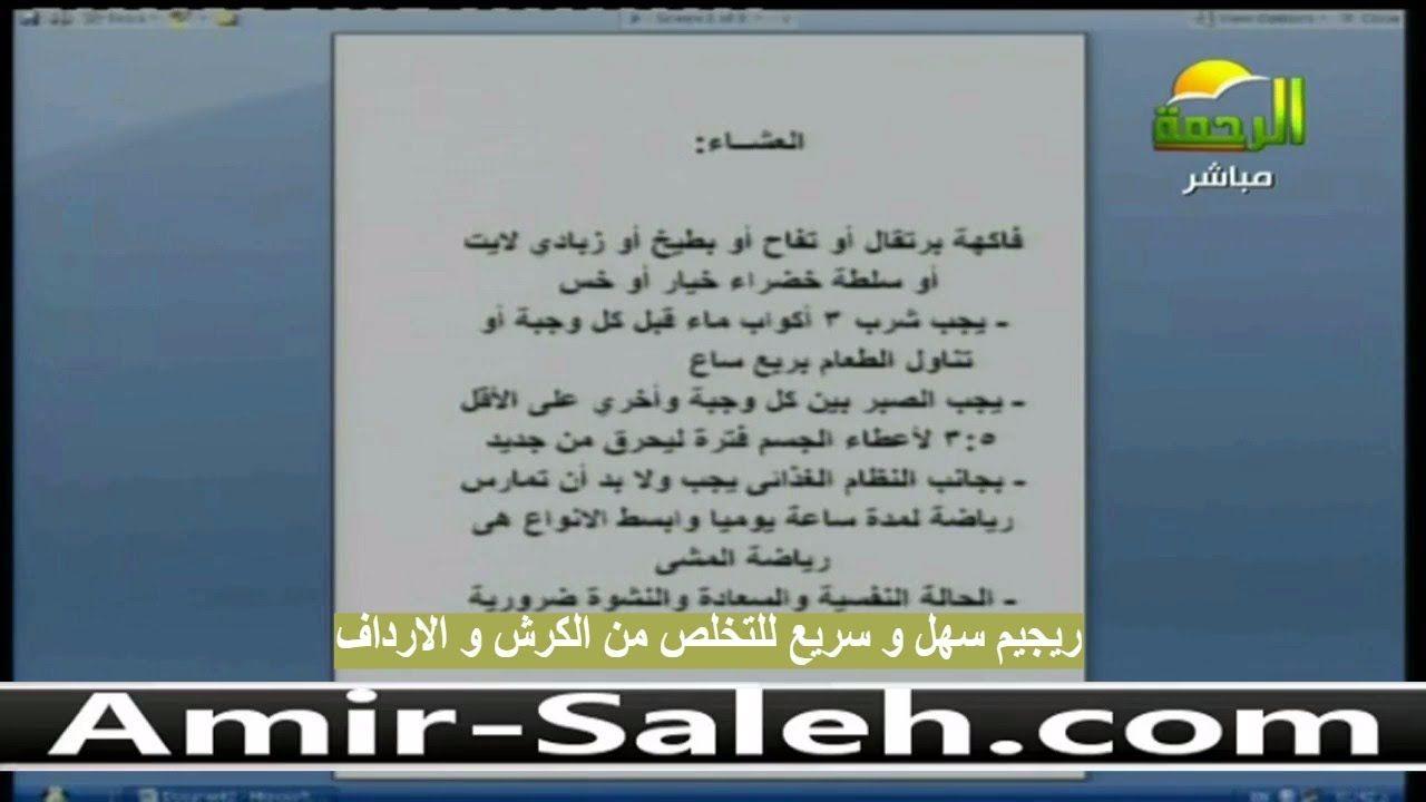 ريجيم سهل و سريع للتخلص من الكرش و الارداف في ثلاثة ايام الدكتور أمير صالح Videos