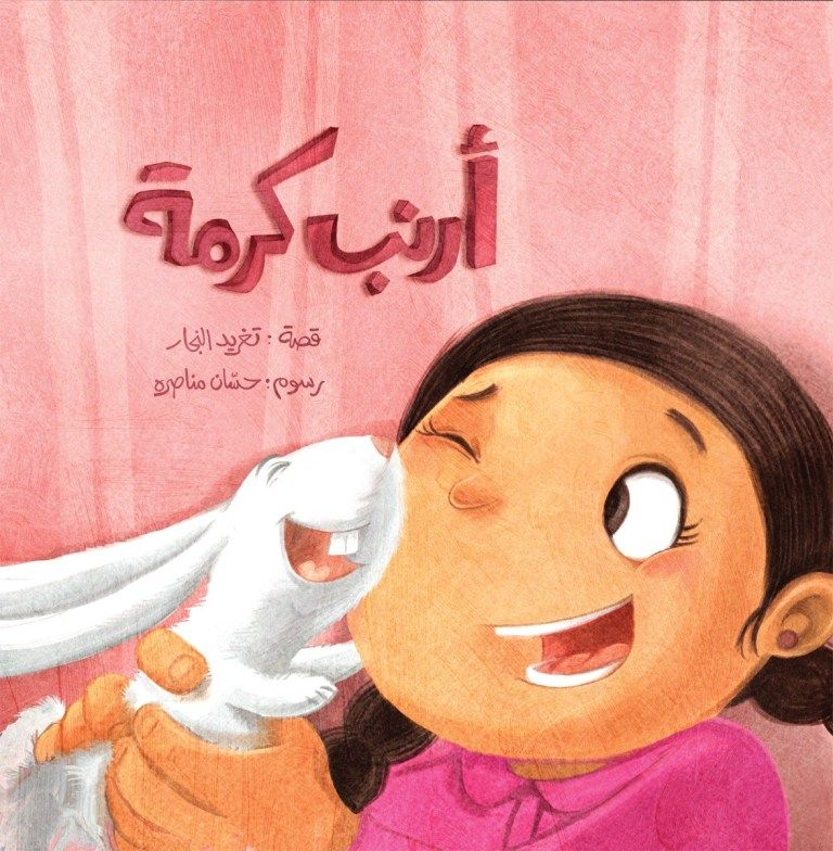 Karma S Rabbit دار السلوى Stories For Kids Children S Picture Books Picture Book