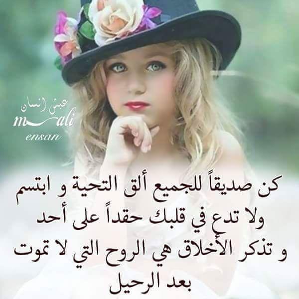كروب الاصدقاء للدعم Israaaa88 Short Quotes Love Arabic Quotes With Translation Beautiful Arabic Words