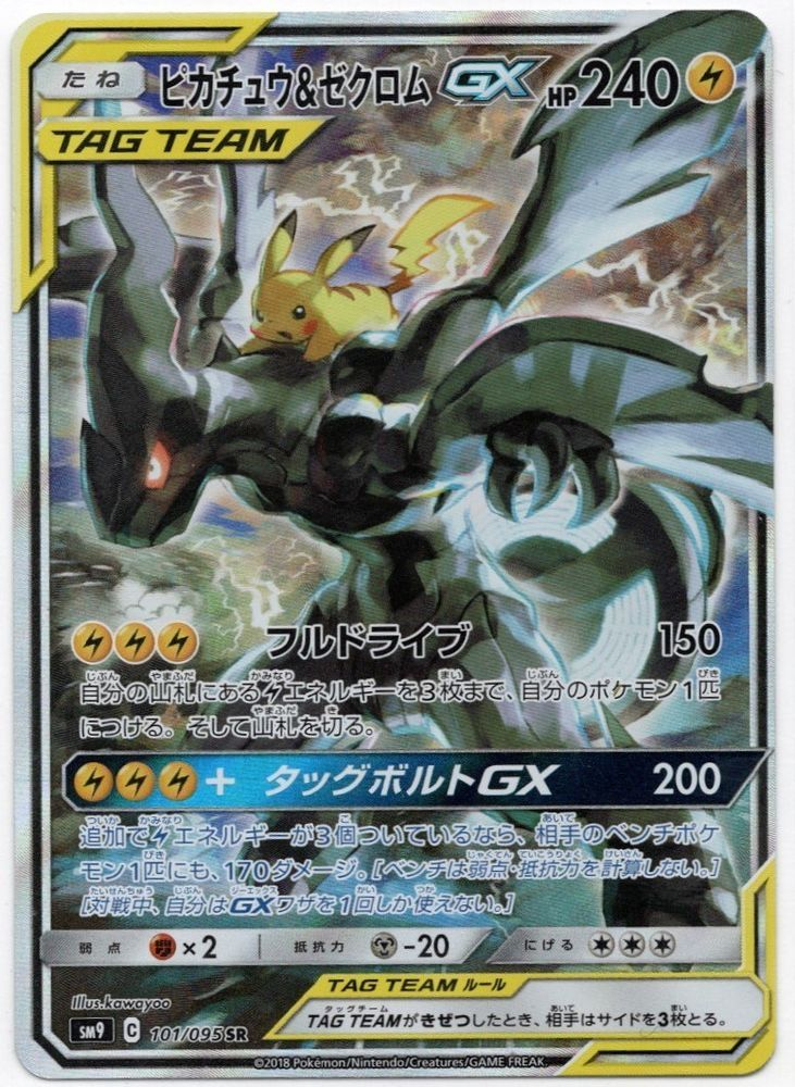 Factory Sealed Pokemon Card Japanese Rayquaza EX 122//XY-P Holofoil