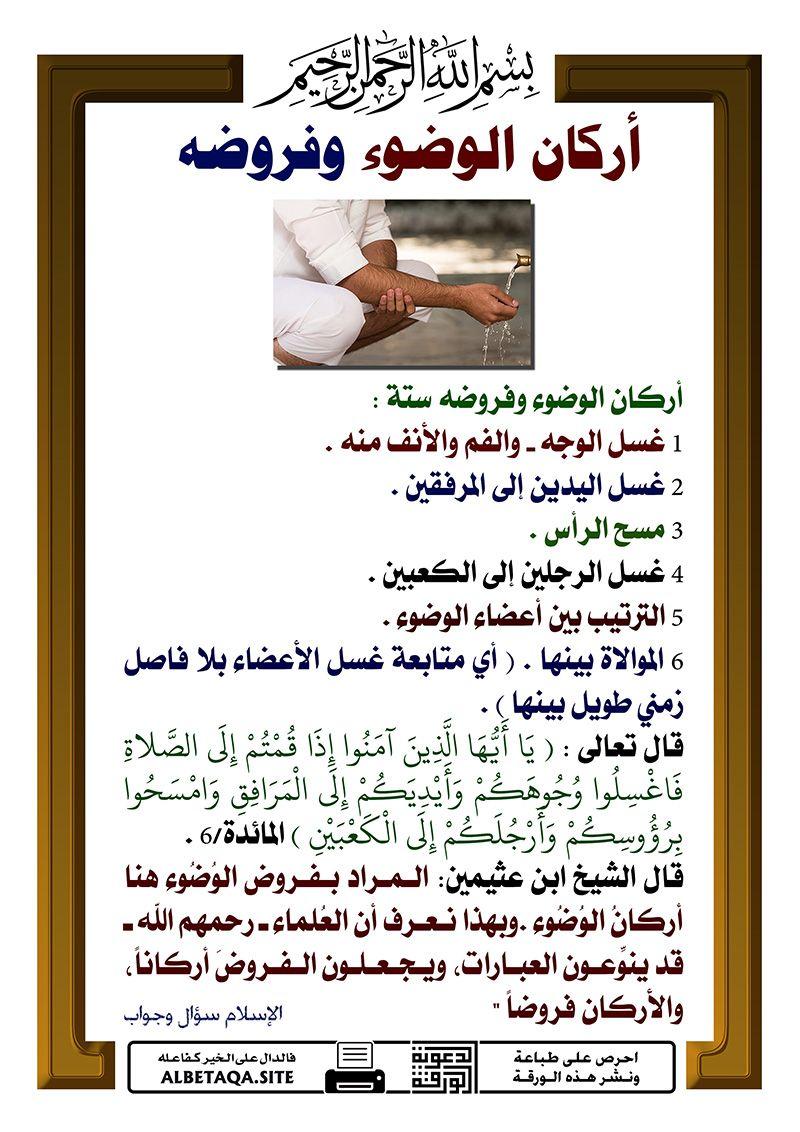 احرص على مشاركة هذه البطاقة لإخوانك فالدال على الخير كفاعله Learn Islam Life Quotes Quotes