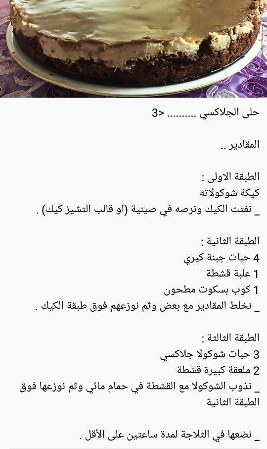 حلا الجلكسي Desserts Raspberry Recipes Arabic Sweets
