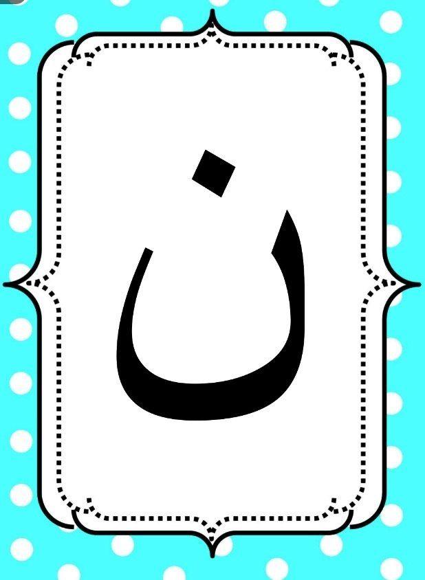 Арабский алфавит in 2020   Learn arabic alphabet ...