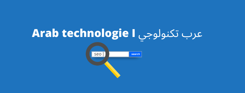 Arab Technologie عرب تكنولوجي Company Logo Tech Company Logos Seo Search