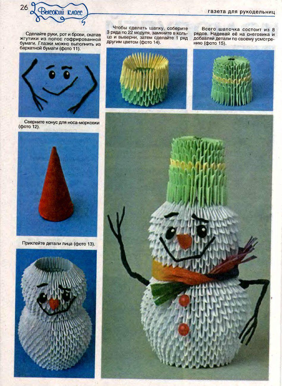 Superior 3d Craft Ideas For Kids Part - 11: Christmas Craft Ideas For Kids: 3d Snowmen Tutorial | Make Handmade,  Crochet, Craft