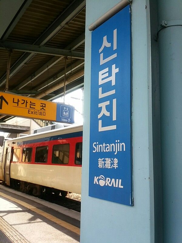 Sintanjin station. South Korea 신탄진역