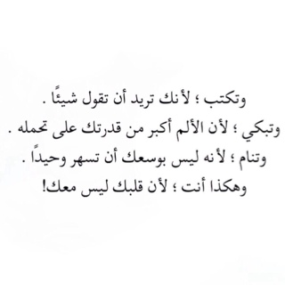 Pin On بالعربي Beauty Of The Arabic Language