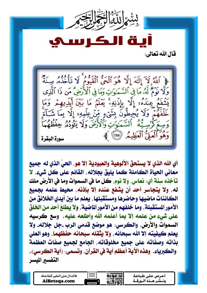 تفسير آية الكرسي قال الله تعالى الله لا إله إلا هو الحي القيوم لا تأخذه سنة ولا نوم له ما في السماوات وما في الأرض من Islam Facts Quran