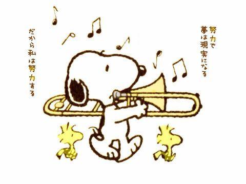 吹奏楽 トロンボーンの画像 プリ画像 スヌーピー スヌーピーの壁紙