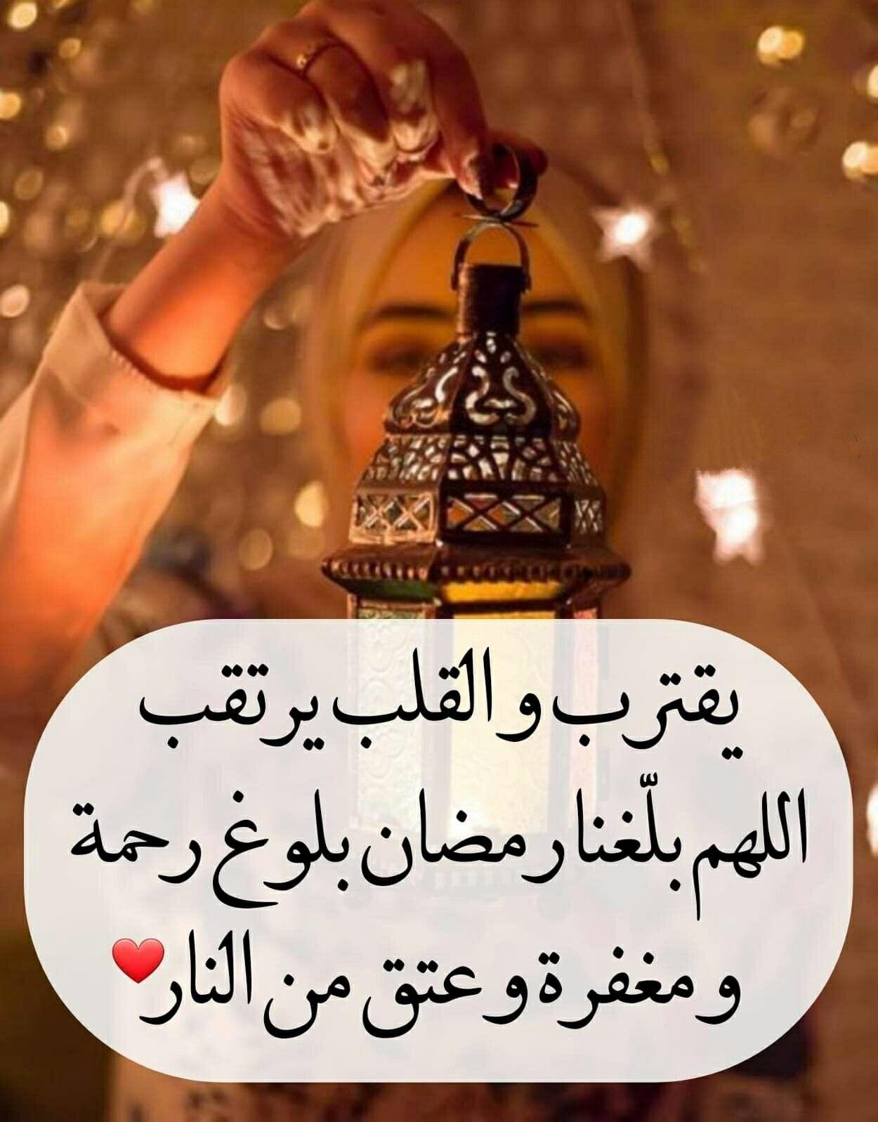 اللهم بلغنارمضان لافاقدين ولا مفقودين Ramadan Quotes Ramadan Greetings Ramadan
