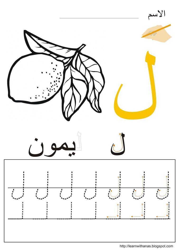 pin by ilham mohamed on arabic worksheets pinterest apprendre l 39 arabe lettre arabe and. Black Bedroom Furniture Sets. Home Design Ideas