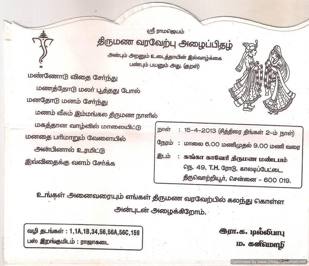 16 Wedding Invitation Templates In Tamil Marriage Invitation Quotes Marriage Invitation Wordings Marriage Invitations