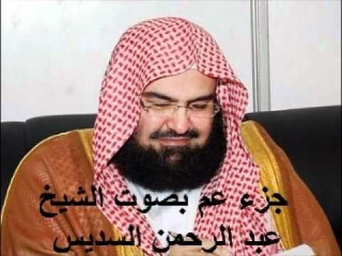 جزء عم كامل الشيخ عبد الرحمن السديس Juzu Amma By Abdul Rahman Al Sudais Youtube Koran Kareem My Way