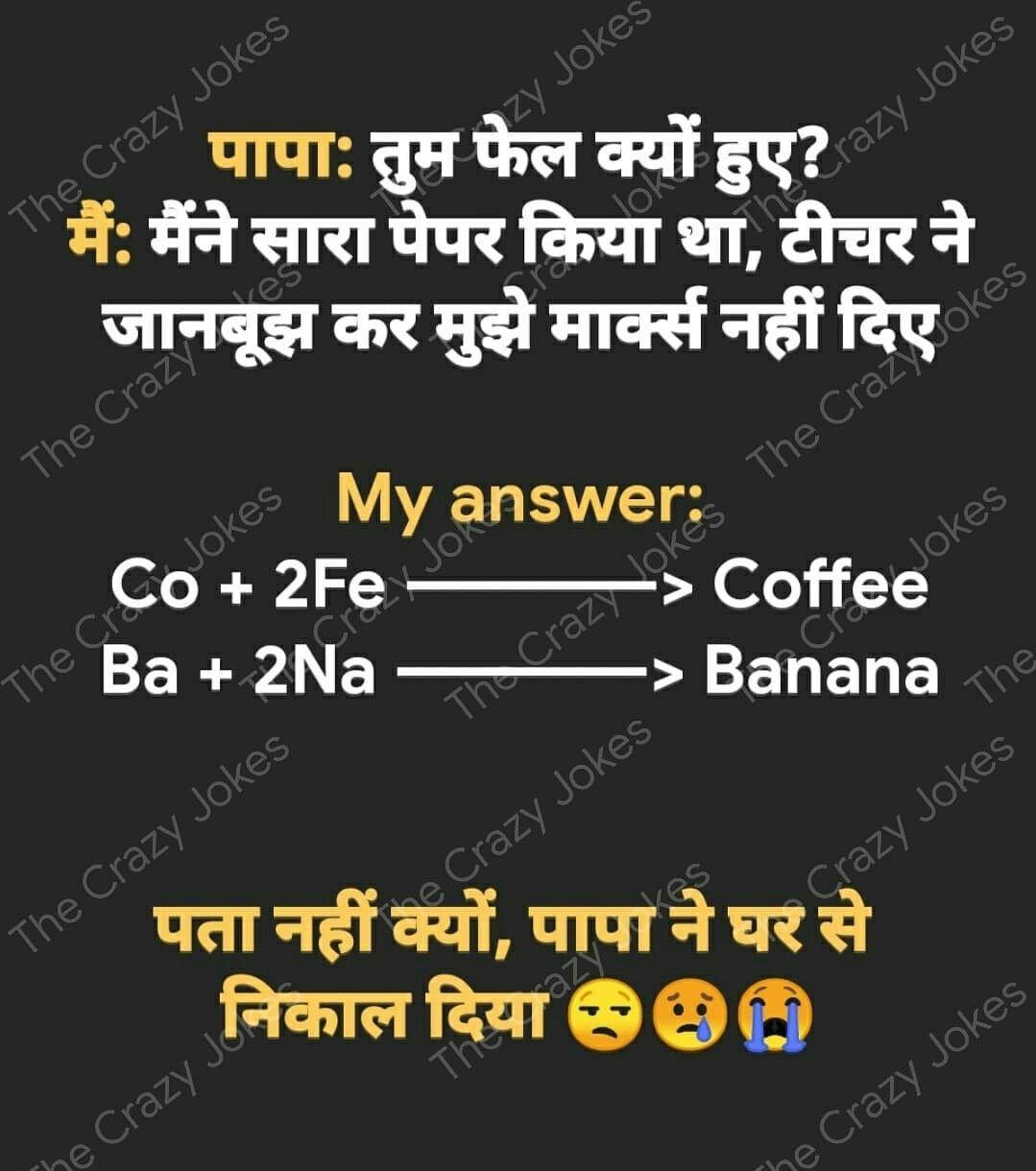 Pin By Siddique Shaikh On Quotes Crazy Jokes Jokes Zindagi Quotes