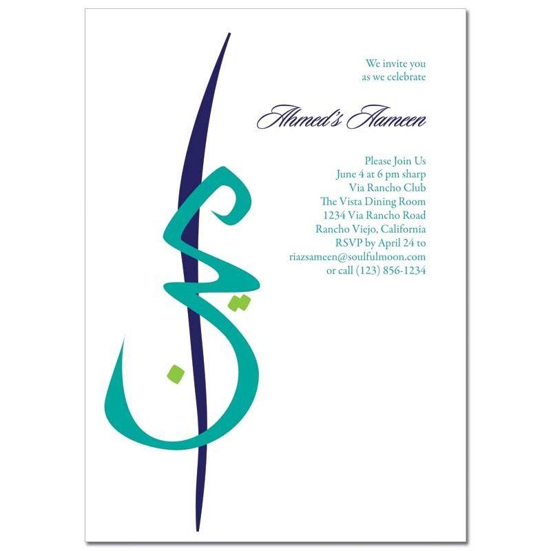 Ameen Invitation Cards Aameen Script Nabeels Ameen Pinterest