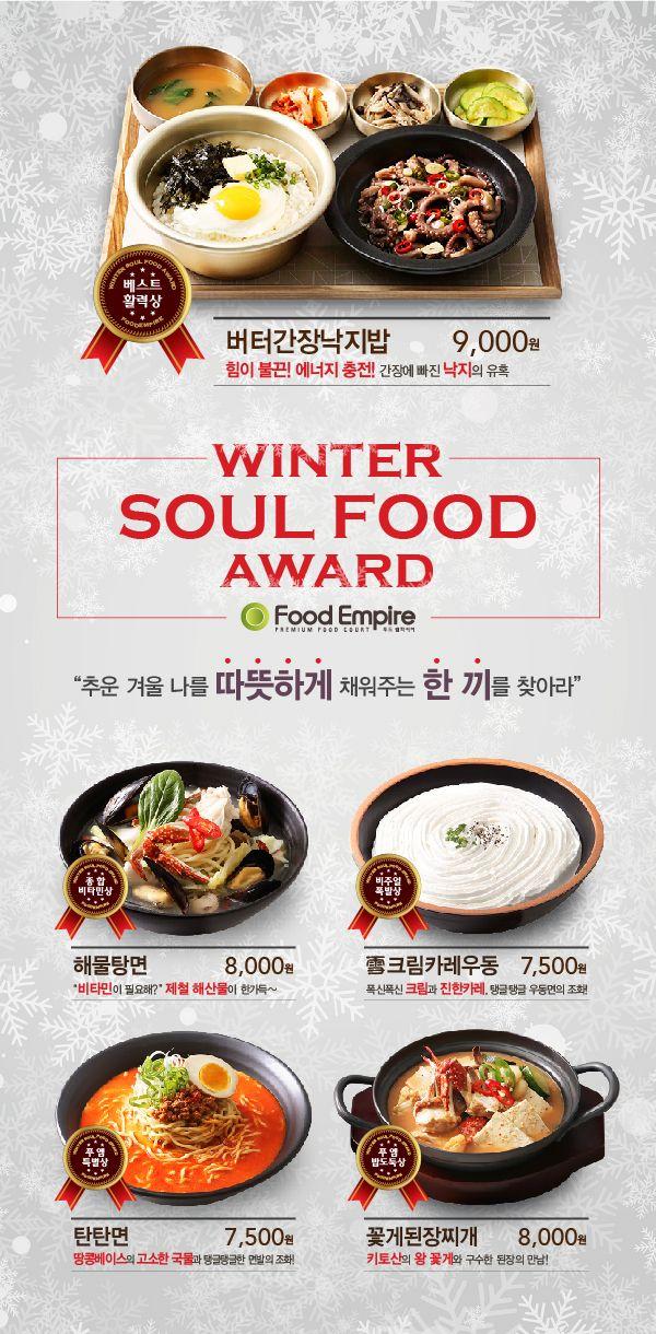 Winter soul food award poster pinterest 음식 포스터