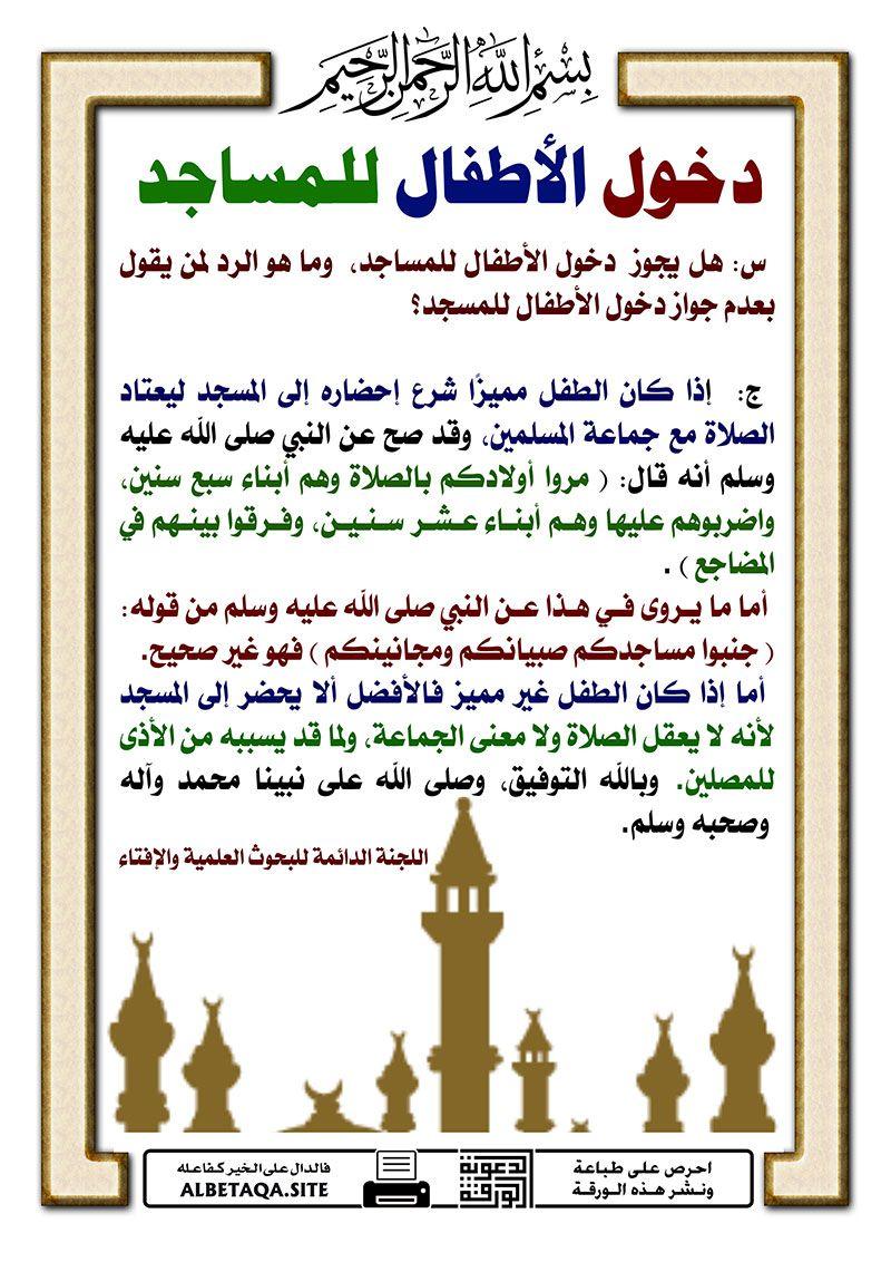 احرص على إعادة تمرير هذه البطاقة لإخوانك فالدال على الخير كفاعله Islam Islamic Qoutes Qoutes