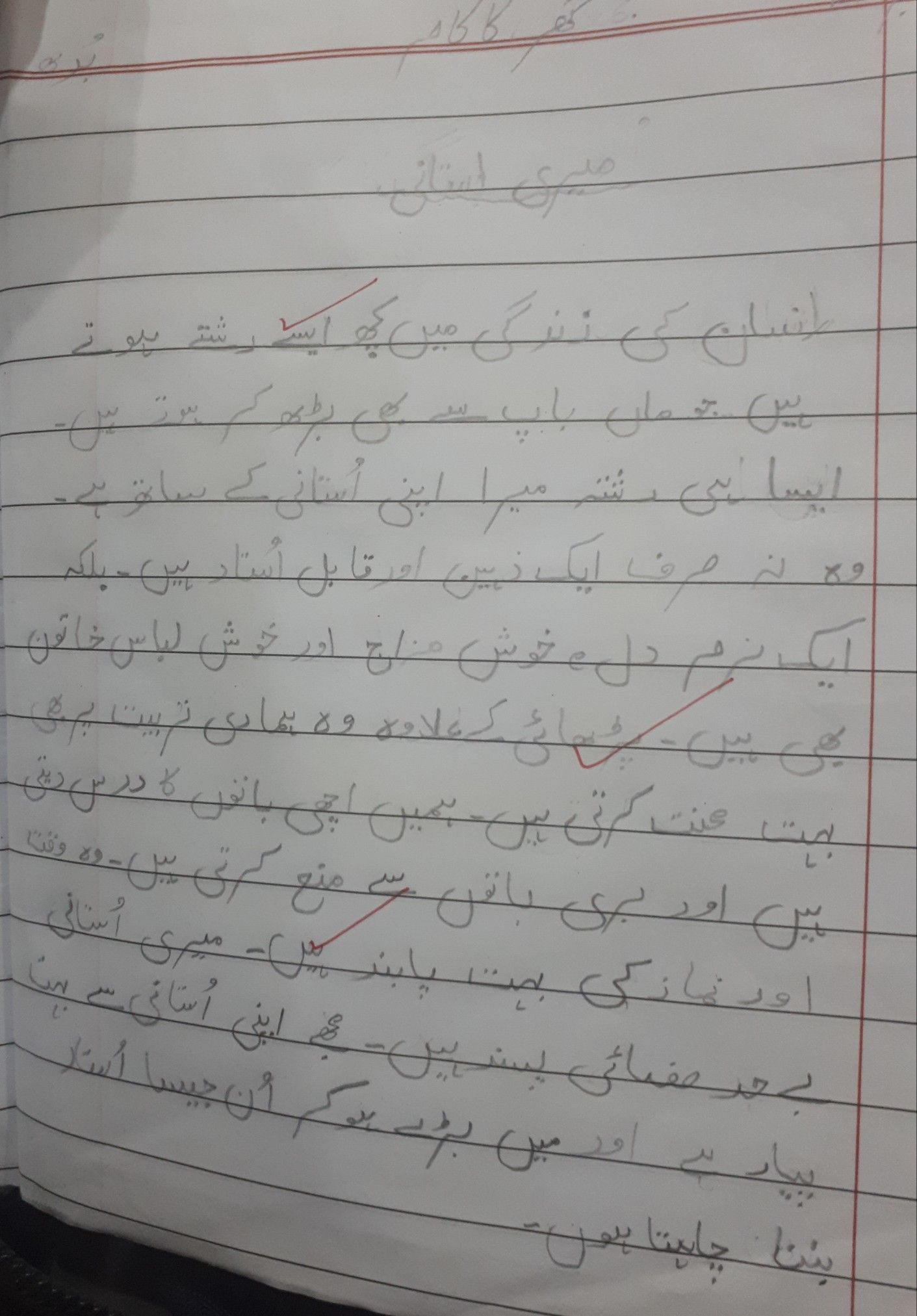 My teacher Urdu essay writing Grade 3 student homework