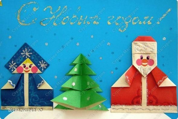 Открытка на новый год дед мороз и снегурочка своими руками, фотошоп