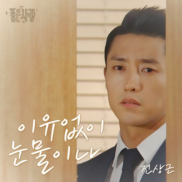 Jeon Sang Geun - Tears For No Reason (이유없이 눈물이 나) | Good Person OST Part 11