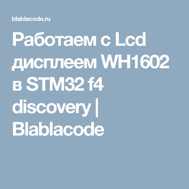 16x2 Lcd Stm32